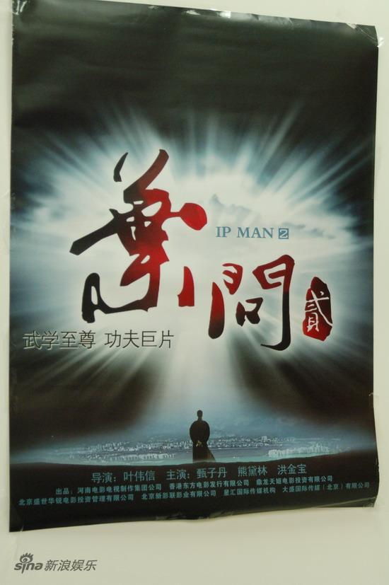 IP_MAN_2.jpg